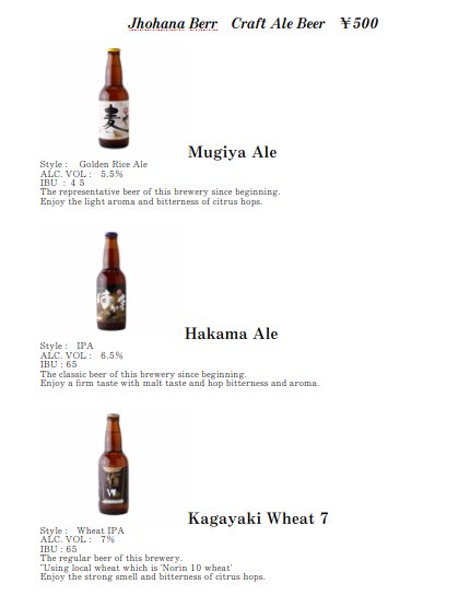 Beer Menu from ¥400